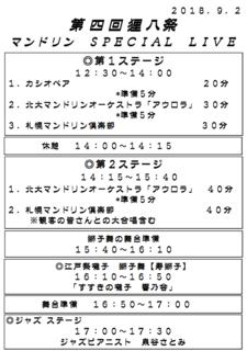 2018第4回狸八祭ステージプログラム.png