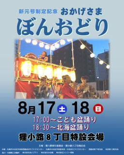 おかげさま盆踊りFB用告知画像.jpg