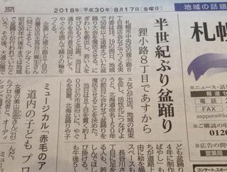 道新20180817.jpg