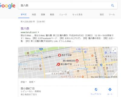 google_result2.png