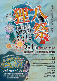 tanu8_festival_2019.png