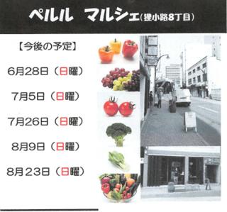 【狸八】お野菜マルシェ